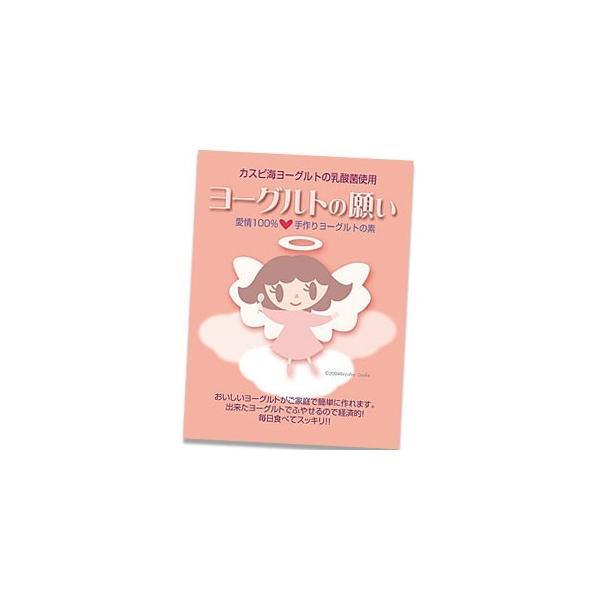 【3個セット】カスピ海ヨーグルト ヨーグルトの願い(天使のヨーグルト)5本入り【ゆうメール等で送料無料】