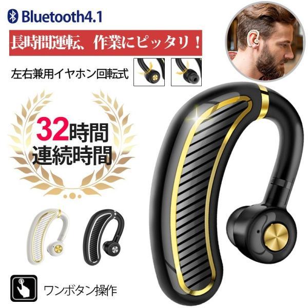 ワイヤレスイヤホン ブルートゥースイヤホン 父の日 プレゼント 32時間連続再生 180°回転 左右耳兼用 片耳 耳掛け型|rc-genki-shop