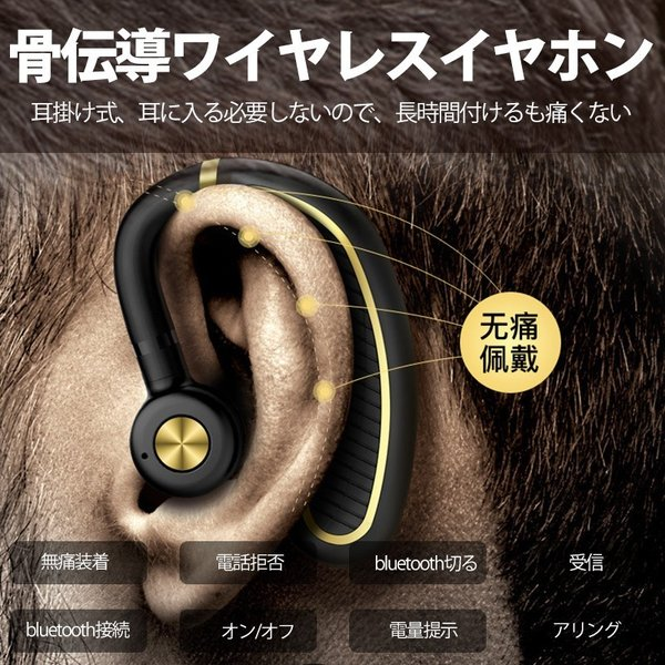 ワイヤレスイヤホン ブルートゥースイヤホン 父の日 プレゼント 32時間連続再生 180°回転 左右耳兼用 片耳 耳掛け型|rc-genki-shop|04