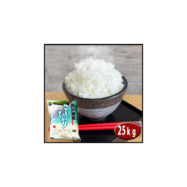 お米 25kgコシヒカリ  石川県産 検査一等米 28年産|rc-kaneko