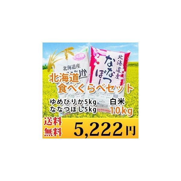 お米 10kgゆめぴりか ななつぼし 北海道たべくらべセット  (5kg×2) 検査一等米 29年産|rc-kaneko