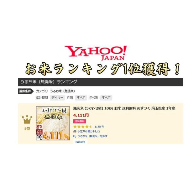 無洗米  お米 10kg(5kg×2袋)  米 あすつく 埼玉県産 30年産 送料無料|rc-kaneko|04
