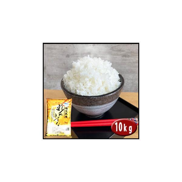 無洗米 お米  10kg (5kg×2袋) 彩のきずな 米 白米  あすつく 埼玉県産 2年産