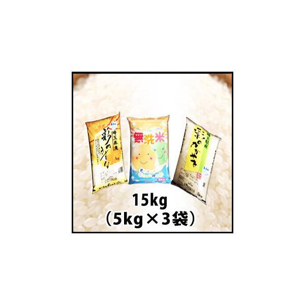 無洗米食べ比べセット  お米 15kg(5kg×3袋)  米 あすつく 埼玉県産 30年産 送料無料|rc-kaneko