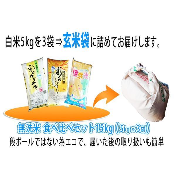 無洗米食べ比べセット  お米 15kg(5kg×3袋)  米 あすつく 埼玉県産 30年産 送料無料|rc-kaneko|02
