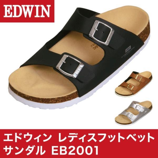 エドウィン レディスフットベット サンダル EB2001 ブラック キャメル シルバー