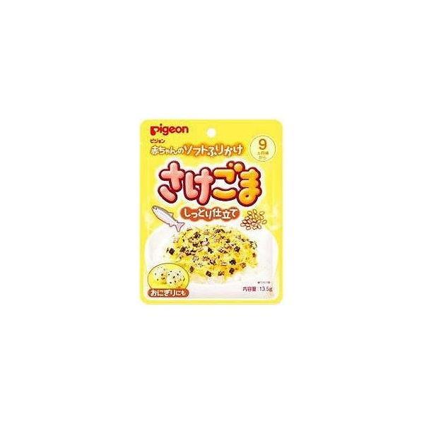 ピジョン 株 赤ちゃんのソフトふりかけさけ・ごま 13.5G 食品