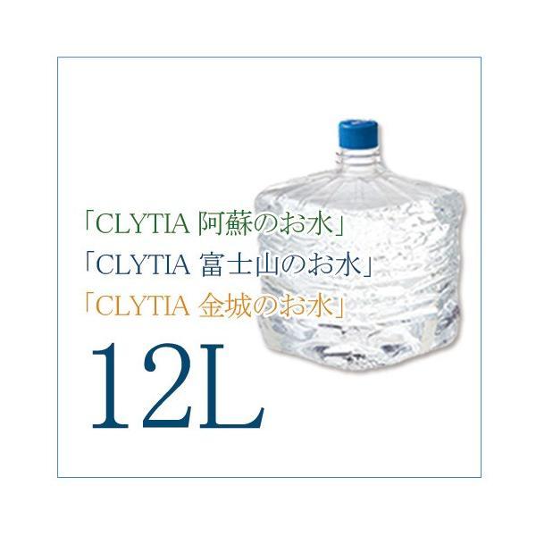 CLYTIAウォーターサーバー専用 CLYTIA クリティア 天然水 富士山のお水 金城のお水 12L プレミアムウォーター