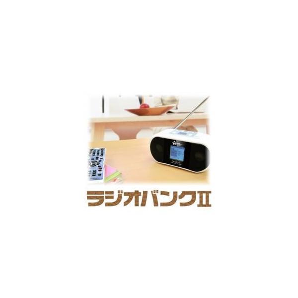 ベセトジャパン ラジオバンク DRS-200 オーディオ関連