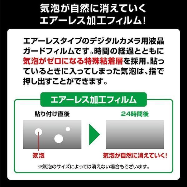 エツミ デジタルカメラ用液晶保護フィルムZERO Panasonic LUMIX GH5専用 E-7355