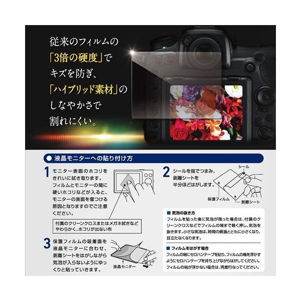 エツミ 液晶保護フィルム ガラス硬度の割れないシートZERO PREMIUM FUJIFILM X-H1専用VE-7538 VE-7538 カメラ 代引不可