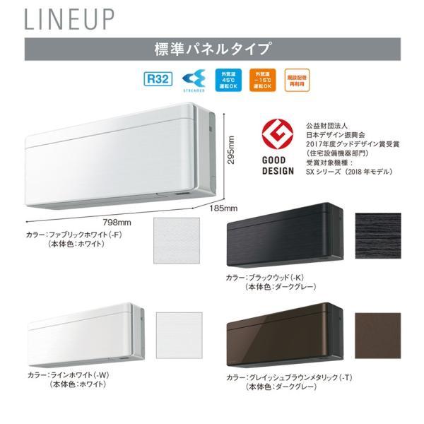 ダイキン ルームエアコン SXシリーズ おもに14畳 S40VTSXV-F ファブリックホワイト 室外電源 設置工事不可 代引不可