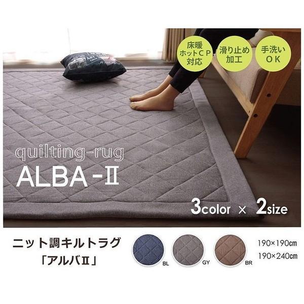 ラグ カーペット 3畳 デニム調 ニットキルトラグ『アルバ2IT ブラウン 約190×240cm ホットカーペット対応 代引不可