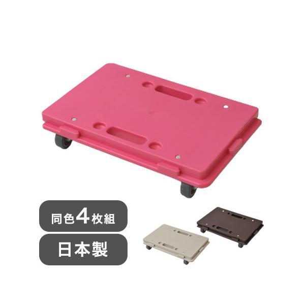 日本製 台車 ホームキャリー 4台セット 連結 平台車 家庭用 41cm幅 最大荷重 80kg スマート 移動 簡単 収納 4個組 国産 代引不可