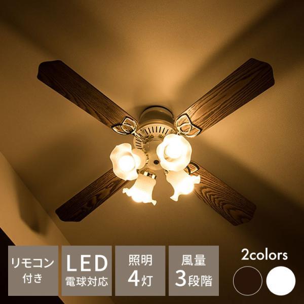 シーリングファン 42インチ リモコン付き ブラウン ホワイト 照明 おしゃれ 4灯 シーリングファンライト ファン 天井照明