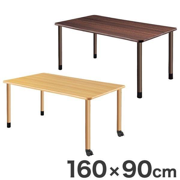 テーブル 160×90cm 継ぎ足し脚付きテーブル 選べる脚 テーブル 福祉介護用 継ぎ足し脚 付き 代引不可