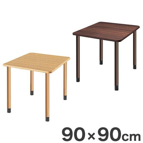 テーブル 90×90cm 継ぎ足し脚付きテーブル 選べる脚 テーブル 福祉介護用 継ぎ足し脚 付き 代引不可