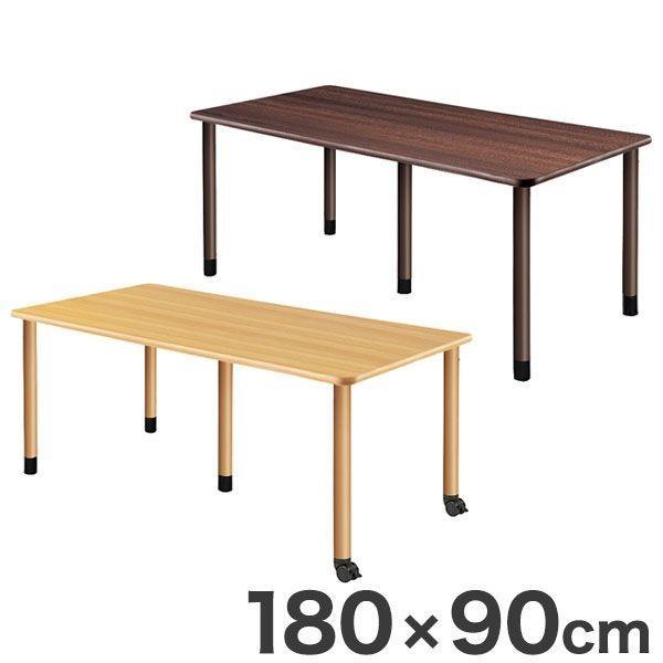 テーブル 180×90cm 継ぎ足し脚付きテーブル 選べる脚 テーブル 福祉介護用 継ぎ足し脚 付き 代引不可