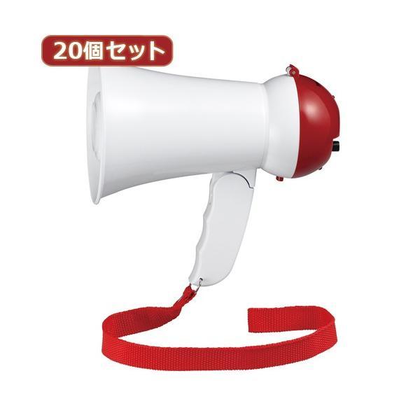 YAZAWA 20個セット ハンドメガホン ミニ 5W Y01HM05WHX20 家電 オーディオ関連 その他オーディオ機器