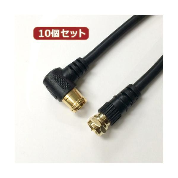 10個セット HORIC アンテナケーブル 2m ブラック F型差込式/ネジ式コネクタ L字/ストレートタイプ HAT20-336LSBKX10