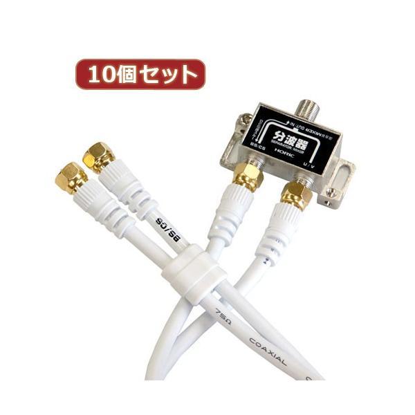 10個セット HORIC アンテナ分波器 ケーブル2本付属 40cm BCUV-971X10 家電 映像関連 その他テレビ関連製品