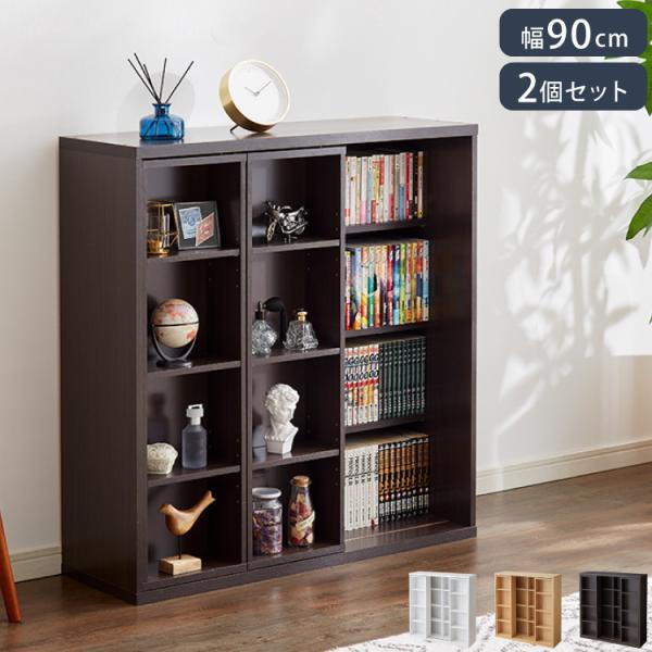本棚 ダブルスライド書棚 2個セット ブックシェルフ コミック本棚 収納棚