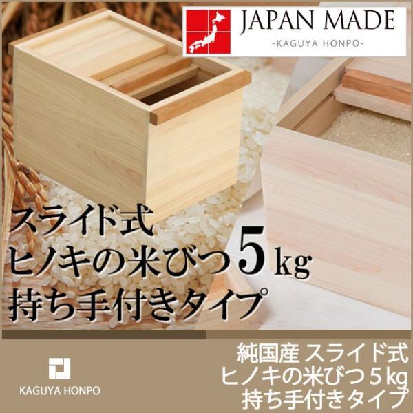 RoomClip商品情報 - スライド式 ヒノキの米びつ 持ち手付き 5kg ひのき家具シリーズ米びつ ナチュラル 木製キッチン 収納 リビング 代引不可