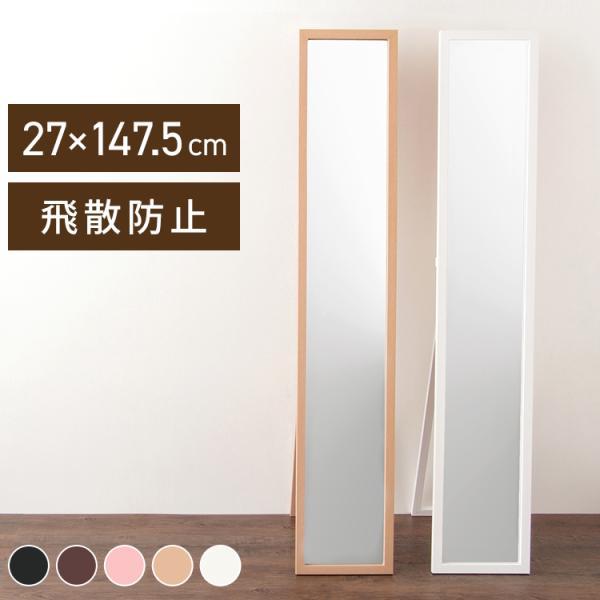 木製スタンドミラー 姿見 鏡 全身鏡 ミラー 全身鏡 姿見鏡 木目調 新生活 スタンドミラー HB-2715NC スリムデザイン 飛散防止