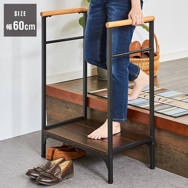 両手すり付き玄関台 幅60cm 玄関台 玄関 台 踏み台 ステップ 木製 玄関ステップ 段差 軽減 靴 補助具 昇降台 足場 立ち上がり 代引不可