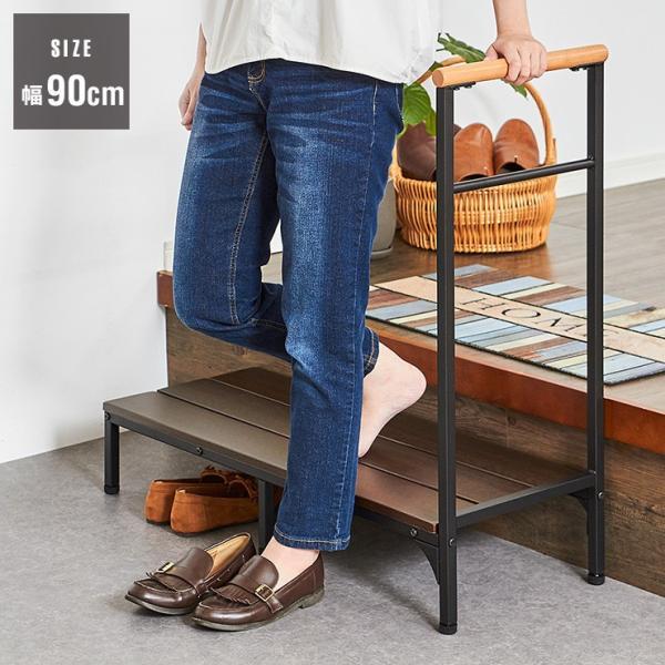 手すり付き玄関台 幅90cm 玄関台 玄関 台 踏み台 ステップ 木製 玄関ステップ 段差 軽減 靴 補助具 昇降台 足場 立ち上がり 代引不可