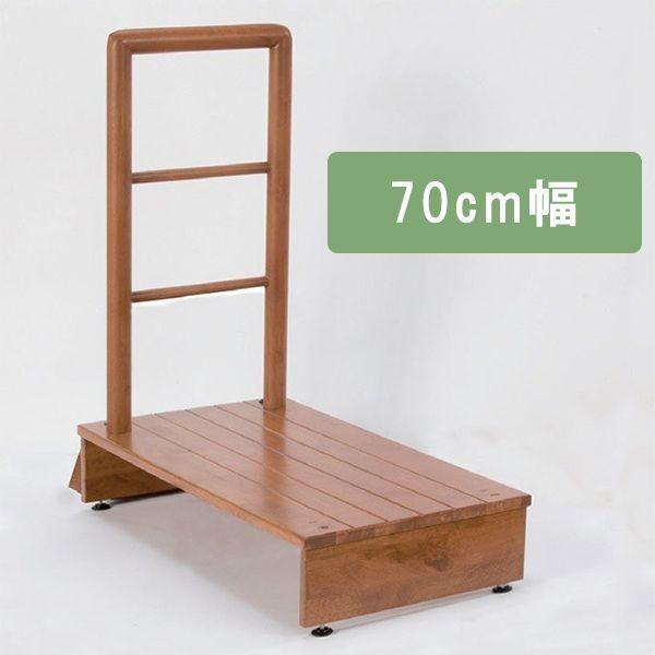 木製 手すり付き玄関踏み台 70cm幅 手すり 踏み台 手すり付き玄関台 踏み台 木製玄関台 台 転倒防止 シンプル 木製 代引不可