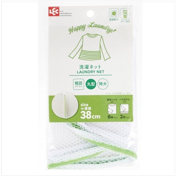 レック HLa 丸型 洗濯ネット 特大 粗目 W-443
