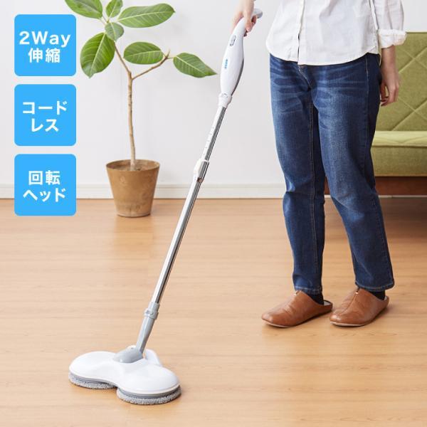 2Way コードレス式 回転 ツインモップ 電動モップ 充電式 コードレス 拭き掃除 ハンディ スティック 伸縮 大掃除 床 フローリング 送料無料