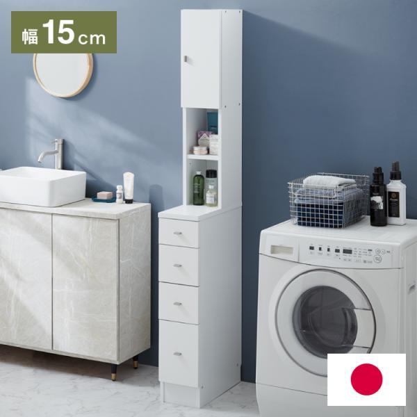 日本製 サニタリーチェスト 幅15cm すき間収納 サニタリーすき間チェスト ランドリー 棚 ラック チェスト ランドリー収納 代引不可