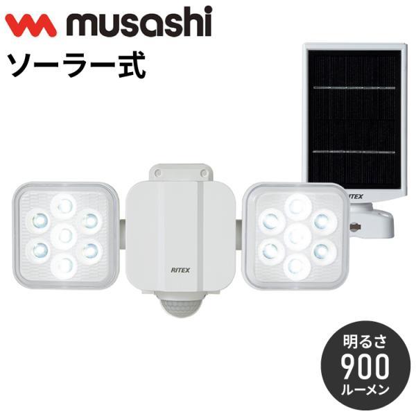 LED ソーラー センサーライト 防犯 RITEX ライテックス S-220L ムサシ ソーラー式 5W×2灯 フリーアーム式 900ルーメン 太陽光 代引不可