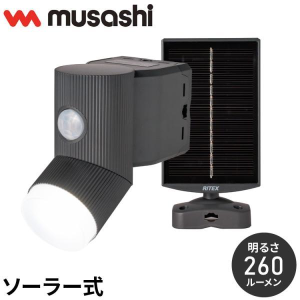 LED ソーラー センサーライト ムサシ RITEX ライテックス S-CY30 4.5W×1灯 ソーラー シリンダー センサーライト フリーアーム式 人感センサーライト 代引不可