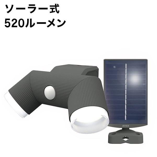 LED ソーラー センサーライト ムサシ RITEX ライテックス S-CY60 4.5W×2灯 ソーラー シリンダー センサーライト フリーアーム式 人感センサーライト 代引不可