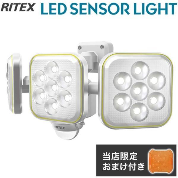 限定おまけ付き RITEX ライテックス LEDセンサーライト ソーラー充電式 5W×3灯 フリーアーム式 LED S-90L ワイド センサーライト 代引不可