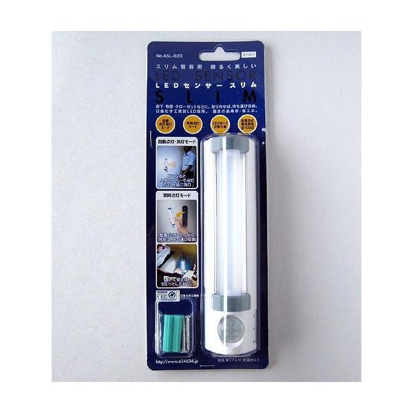 ムサシ RITEX ライテックス LEDセンサー スリム ASL-020
