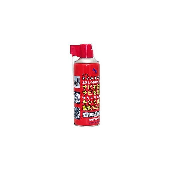 エーゼット AZ エーゼット Z-45オイルスプレー 浸透防錆潤滑剤 420ml 145