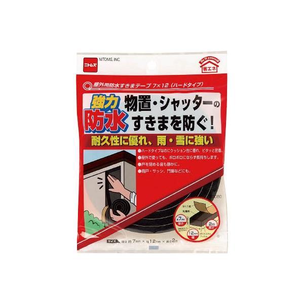 ニトムズ 屋外用防水すきまテープ7X12 ハードタイプ E0080 テープ用品・気密防水テープ