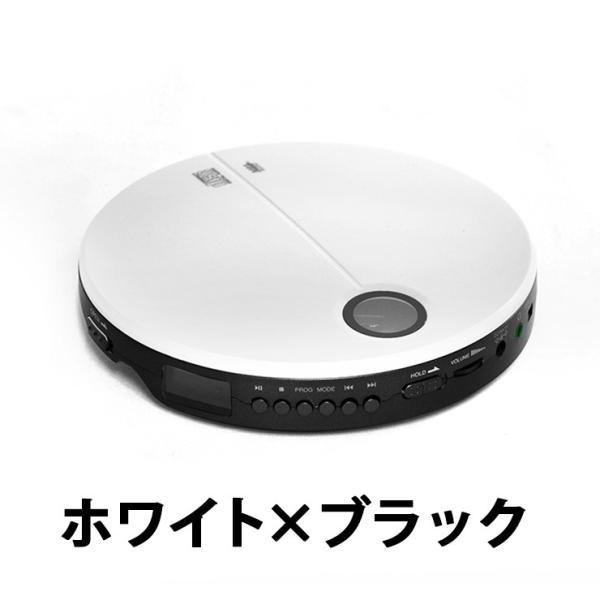 ベルソス ポータブルCDプレーヤー ホワイト×ブラック ブラック×ブラック VS-M015-WB VS-M015-BB