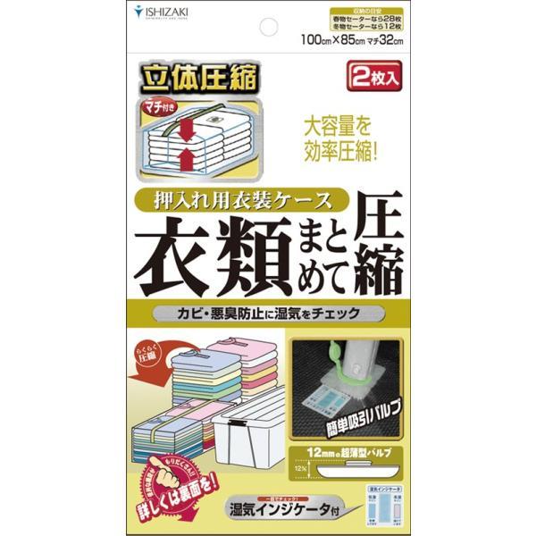 日本製 衣類まとめて圧縮袋 押入れケース用 2枚入 品質保証書付 バルブ式 マチ付衣類圧縮袋 湿気インジケータ付き 圧縮パック