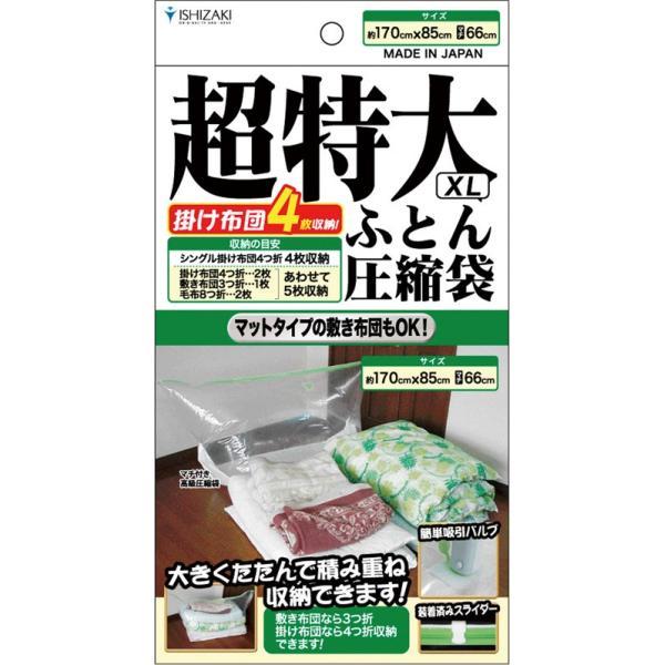 日本製 超特大ふとん圧縮袋XL 1枚入 品質保証書付 バルブ式・マチ付 ふとん圧縮袋 押入れ収納 ふとん収納