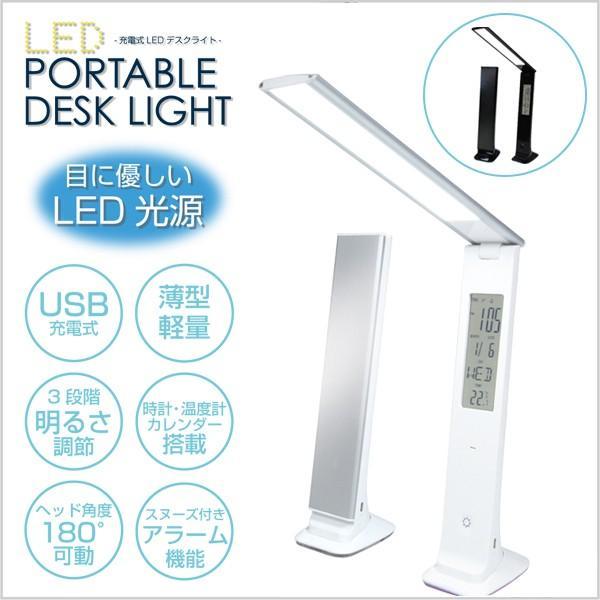 充電式 LED デスクライト WTG-1001 学習 スタンドライト テーブルライト ライト照明 LEDライト 電気スタンド 代引不可