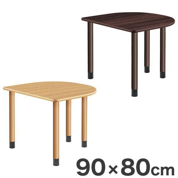 テーブル 半円形テーブル 90×80cm 継ぎ足し脚付きテーブル 選べる脚 テーブル 福祉介護用 継ぎ足し脚 付き 代引不可