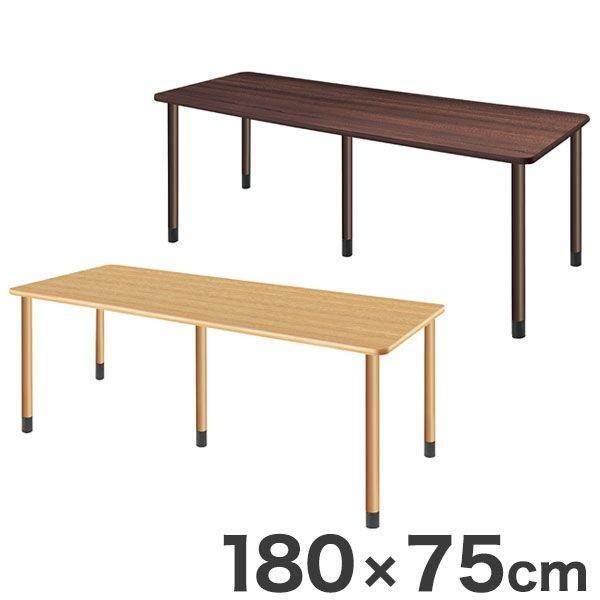 テーブル 180×75cm 継ぎ足し脚付きテーブル 選べる脚 テーブル 福祉介護用 継ぎ足し脚 付き 代引不可