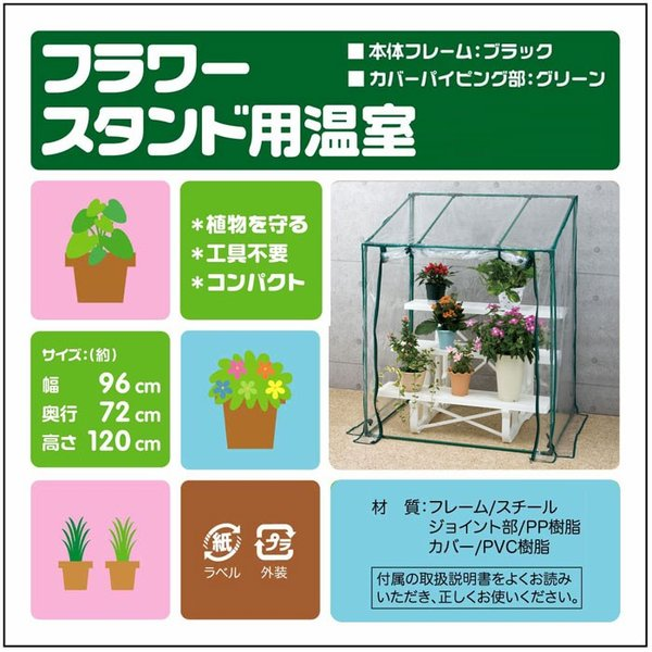 ビニール温室棚 フラワースタンド用温室 植物を守る 組み立て簡単 工具不要 ビニールハウス フラワーラック FOST-90BK