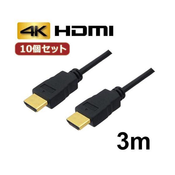 10個セット 3Aカンパニー HDMIケーブル 3m イーサネット 4K 3D AVC-HDMI30 バルク AVC-HDMI30X10 AVC-HDMI30X10 パソコン 代引不可
