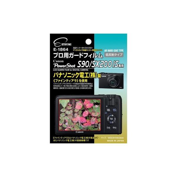 エツミ プロ用ガードフィルムAR Canon PowerShot S90/SX200IS専用 E-1864